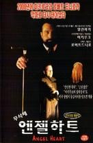 Angel Heart - South Korean Movie Cover (xs thumbnail)