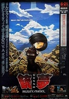 Gunnm - Japanese Video release poster (xs thumbnail)
