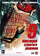 9 mois ferme - Russian DVD cover (xs thumbnail)