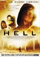 Hell - Japanese Movie Poster (xs thumbnail)