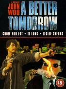 Ying hung boon sik - British DVD cover (xs thumbnail)