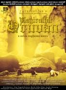 Aayirathil Oruvan - Indian Movie Poster (xs thumbnail)