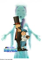 Professor Layton and the Eternal Diva - Japanese Movie Poster (xs thumbnail)