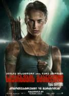 Tomb Raider - Georgian Movie Poster (xs thumbnail)