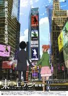 Higashi no Eden Gekijôban II: Paradise Lost - Japanese Movie Poster (xs thumbnail)