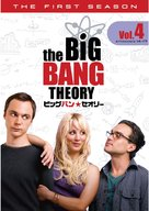 """The Big Bang Theory"" - Japanese DVD cover (xs thumbnail)"