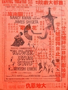 Flower Drum Song - Hong Kong Movie Poster (xs thumbnail)