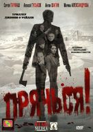 Pryachsya! - Russian Movie Cover (xs thumbnail)