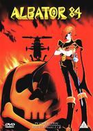"""Waga seishun no Arcadia: Mugen kidô SSX"" - French DVD cover (xs thumbnail)"