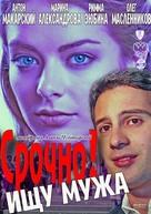 Srochno ishchu muzha - Russian DVD movie cover (xs thumbnail)