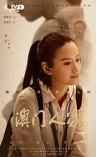 """Ao Men Ren Jia"" - Chinese Movie Poster (xs thumbnail)"