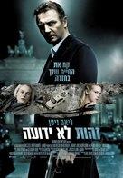 Unknown - Israeli Movie Poster (xs thumbnail)