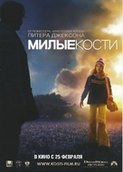 The Lovely Bones - Russian Movie Poster (xs thumbnail)