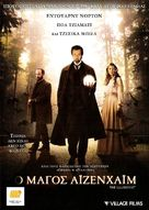 The Illusionist - Greek Movie Cover (xs thumbnail)