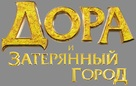 Dora and the Lost City of Gold - Russian Logo (xs thumbnail)
