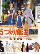 Neko no ongaeshi - Japanese Movie Poster (xs thumbnail)