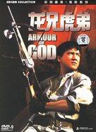 Long xiong hu di - Chinese Movie Cover (xs thumbnail)