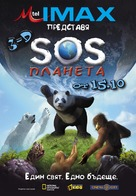 S.O.S. Planet - Bulgarian Movie Poster (xs thumbnail)