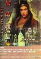 The Killer Meteors - Hong Kong Movie Cover (xs thumbnail)