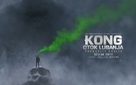 Kong: Skull Island - Croatian Movie Poster (xs thumbnail)