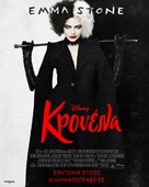 Cruella - Greek Movie Poster (xs thumbnail)