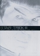 Star Trek: The Search For Spock - German Movie Cover (xs thumbnail)