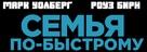 Instant Family - Russian Logo (xs thumbnail)