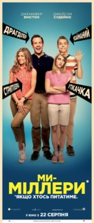 We're the Millers - Ukrainian Movie Poster (xs thumbnail)