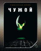 Alien - Russian DVD cover (xs thumbnail)