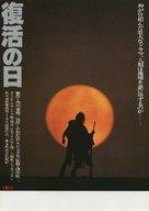 Fukkatsu no hi - Japanese Movie Poster (xs thumbnail)