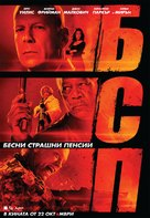 RED - Bulgarian Movie Poster (xs thumbnail)