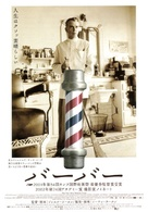 The Man Who Wasn't There - Japanese Movie Poster (xs thumbnail)
