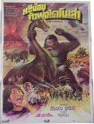 King Dinosaur - Thai Movie Poster (xs thumbnail)