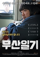 Musanilgi - South Korean Movie Poster (xs thumbnail)