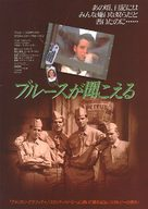 Biloxi Blues - Japanese poster (xs thumbnail)