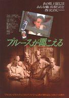 Biloxi Blues - Japanese poster (xs thumbnail)