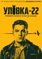 """Catch-22"" - Russian Movie Poster (xs thumbnail)"