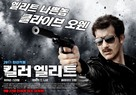 Killer Elite - South Korean Movie Poster (xs thumbnail)