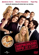American Reunion - Russian DVD cover (xs thumbnail)
