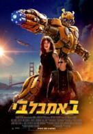 Bumblebee - Israeli Movie Poster (xs thumbnail)