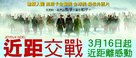 Joyeux Noël - Taiwanese poster (xs thumbnail)