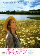 Anne of Green Gables - Japanese Movie Poster (xs thumbnail)