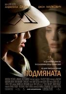 Changeling - Bulgarian Movie Poster (xs thumbnail)