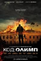 Olympus Has Fallen - Bulgarian Movie Poster (xs thumbnail)