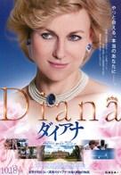 Diana - Japanese Movie Poster (xs thumbnail)