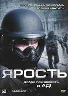 Rampage - Russian DVD movie cover (xs thumbnail)