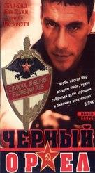 Black Eagle - Russian VHS cover (xs thumbnail)