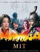 Shen hua - Polish Movie Poster (xs thumbnail)