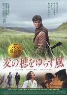 The Wind That Shakes the Barley - Japanese poster (xs thumbnail)