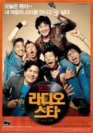 Radio Star - South Korean poster (xs thumbnail)